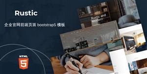 企业官网前端页面bootstrap5模板