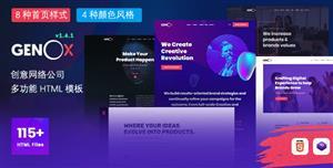 创意与数字网络公司多功能HTML模板