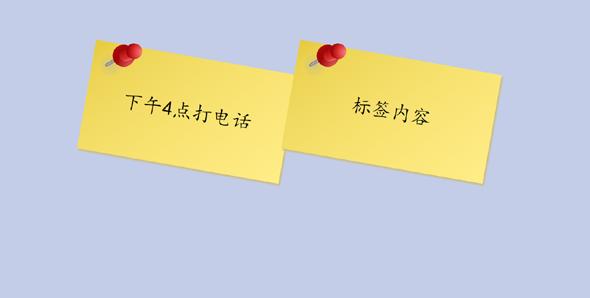 CSS3别针纸便签样式代码源码下载