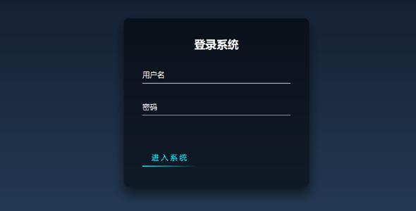 登录框页面动画按钮特效源码下载