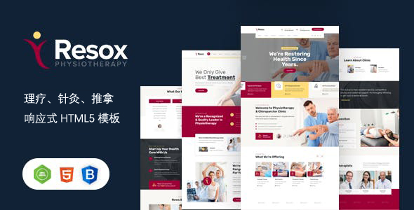 理疗针灸推拿服务HTML5模板源码下载