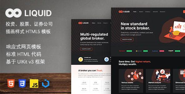 投资融资股票证券公司网站HTML模板源码下载