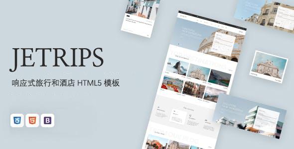 响应式旅行和酒店HTML5模板