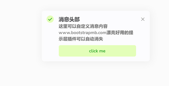 Foxx.js网页消息通知插件源码下载
