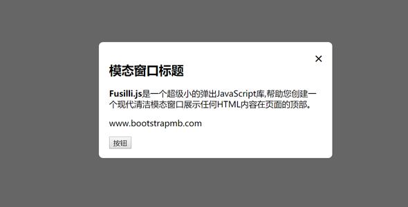 Fusilli.js简单的弹出JavaScript插件