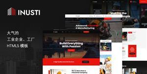 现代工业&工厂业务网站模板