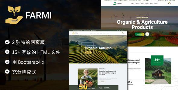 现代多功能农场农业类网站模板