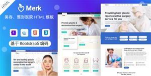 美容和整形外科网站html5模板