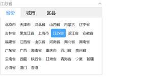 jQuery省市区三级联动网页代码