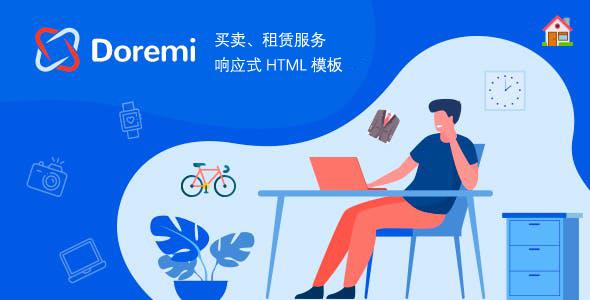 物品租赁买卖业务平台HTML5模板