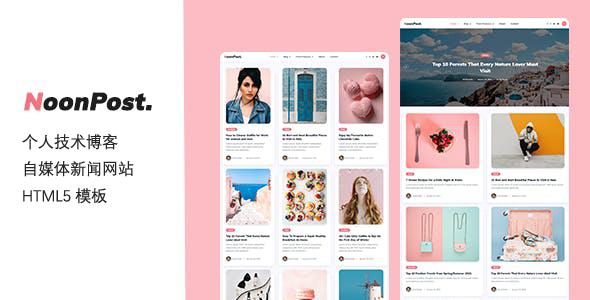 个人技术博客自媒体新闻网站HTML5模板
