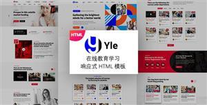 在线教育课程学习网站HTML模板