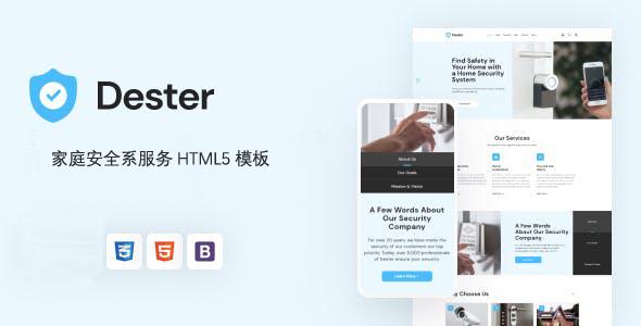 HTML家庭安全系服务模板