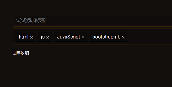 input回车生成多个标签js插件