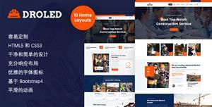 大气建筑行业服务HTML5模板