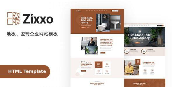 瓷砖地板卫浴用品企业网站模板源码下载