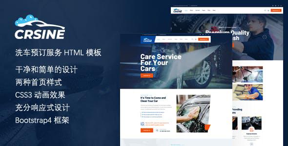 汽车Spa服务预订网站模板