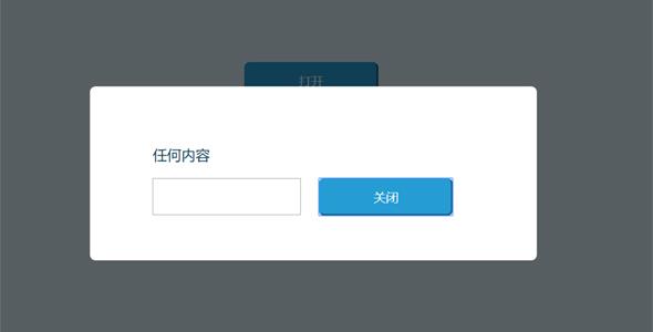轻量级的js弹出modal窗口插件源码下载