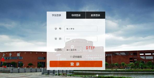 学校后台登录注册界面css模板源码下载