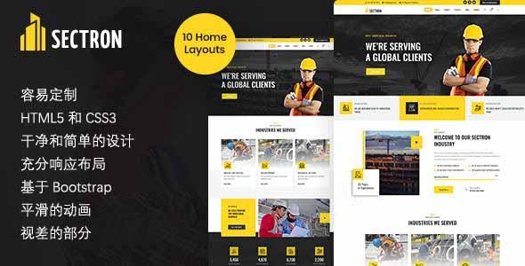 大气HTML5建筑集团网站模板