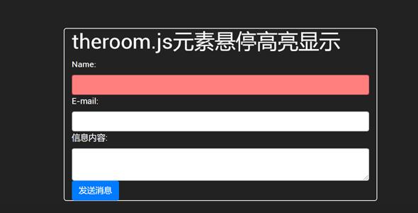 theroom.js元素悬停高亮显示源码下载