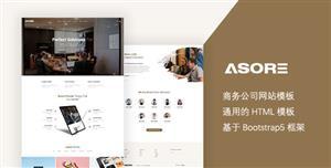 现代感界面商务公司网页模板