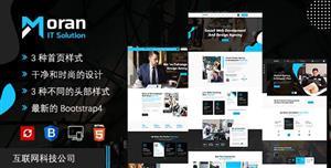 现代的IT解决方案互联网企业网站模板