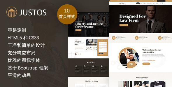 优雅的UI设计法律业务网页模板源码下载