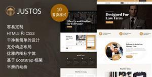 优雅的UI设计法律业务网页模板