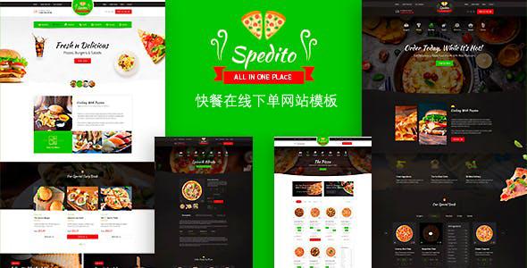 快餐在线下单美食外卖网站模板源码下载