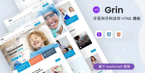 牙医和牙科诊所网站HTML5模板