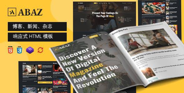 多用途杂志博客网站CSS模板页面