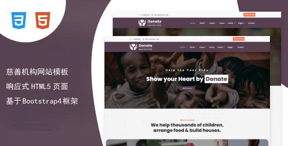 兼容性很好的慈善机构网站模板源码下载