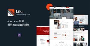 Angular框架构造的企业网站模板