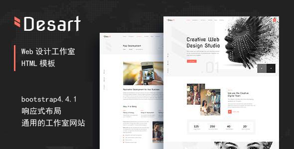 创意web设计工作室网站模板源码下载