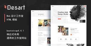 创意web设计工作室网站模板