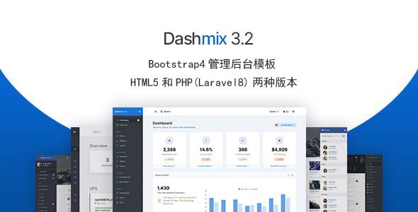 laravel8和bootstrap管理后台模板UI框架