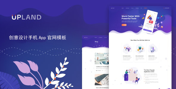 时尚的App着陆页网页模板