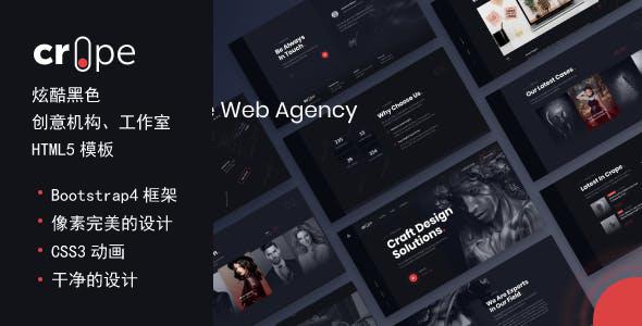 创意网络工作室公司品牌CSS3模板源码下载