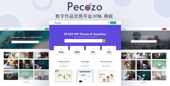 数字作品交易图片视频素材下载网站模板