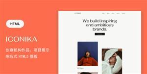 创意机构作品项目展示CSS模板