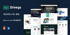大气HTML5驾校网站模板下载