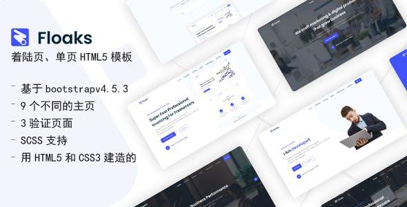 9种多用途着陆页HTML5模板源码下载