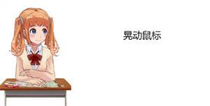 L2Dwidget动漫人物交互式动画特效
