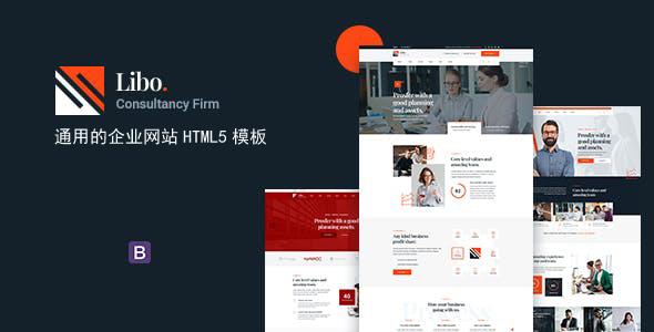 响应式设计企业网站HTML5模板源码下载