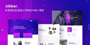 多用途的業務型公司網站HTML5模板