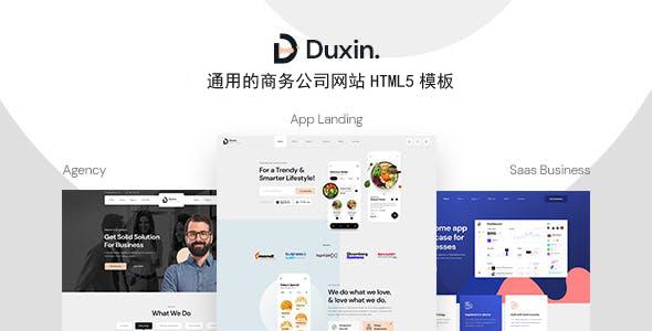 多功能软件业务公司HTML模板
