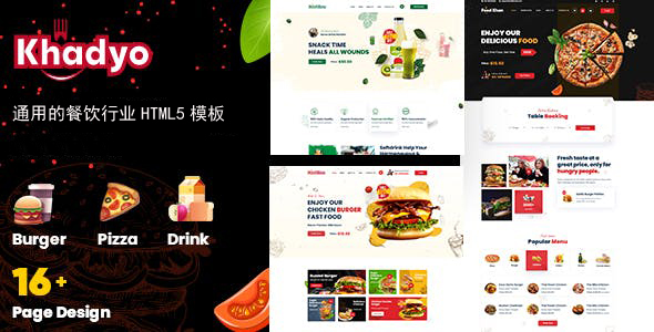 通用的餐饮美食披萨汉堡网站模板源码下载