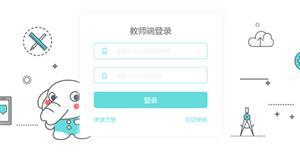 学校网站登录页面模板html源码