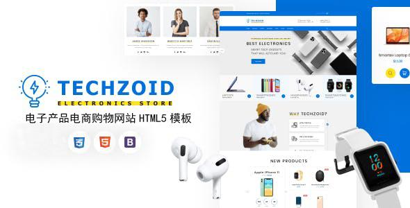 蓝色电子数码产品电商网站模板源码下载